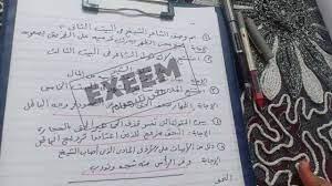 """تصحيح"""" نموذج حل امتحان العربي ثانوية عامة 2021 أدبي وعلمي """"بابل شيت"""" لغة  عربية – محتوى"""