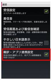how to check emergency alerts in foreign languages how to change language of the automatic translation