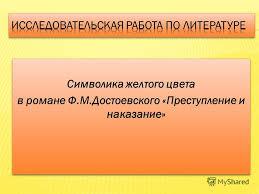 Презентация на тему Символика желтого цвета в романе Ф М  1 Символика