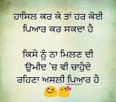 Beautiful Quotes In Punjabi Best of Punjabi Shayari Quotes With Images Whatsapp Status Images DP