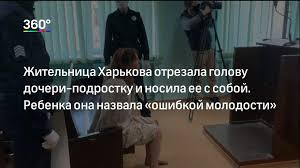 Жительница Харькова отрезала голову дочери-подростку