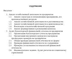 Отчет по практике бухгалтера Отчет по производственной практике бухгалтера на предприятии по аудиту и АХД в ОАО ПЗ Крымский