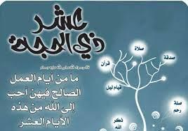 فضل العشر من ذي الحجة/Le mérite des dix premiers jours de Dhou-l Hidjdja