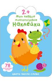 Книги с <b>наклейками</b> - купить в Москве | <b>Издательство</b> «Робинс»