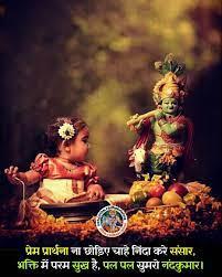 Radhe Krishna ...
