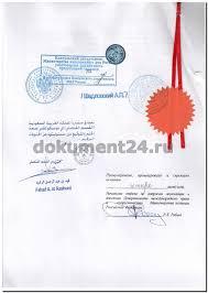 Саудовская Аравия Легализация диплома Легализация диплома Саудовская Аравия
