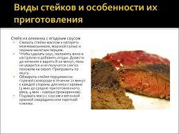 Темы дипломных работ по технологии мяса и мясных продуктов Разработка технологии фирменного блюда из мяса дикой птицы обогащенного растительными добавками