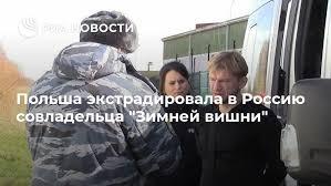 """Польша экстрадировала в Россию совладельца """"Зимней <b>вишни</b> ..."""