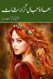 ayada e jaan guzarishat by ushna kausar sardar free and read in pdf format