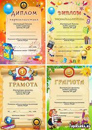 Детские дипломы и грамоты для первоклассников Скачать рамки  Детские дипломы и грамоты для первоклассников