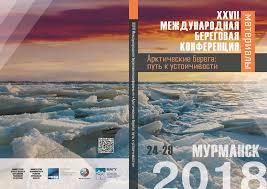 Арктические берега. Путь к устйчивости