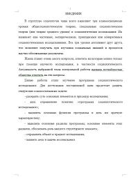 Программа социологического исследования функции программы  Программа социологического исследования функции программы 24 11 10