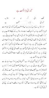 health is wealth urdu essay topics urdu mazmoon health is wealth