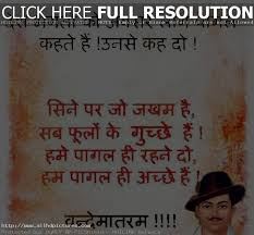 short essay on independence day in hindi language   essay for you    short essay on independence day in hindi language   image