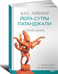 """Книга """"<b>Йога</b>-<b>сутры</b> Патанджали. Прояснение"""" – купить книгу с ..."""