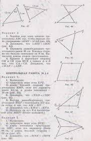 Рабочая программа по геометрии для классов математика  Контрольная работа №4 по теме Признаки равенства треугольников