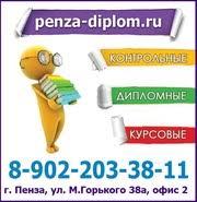 Доска объявлений iprilavok Пенза объявления и цены в городе Пенза Дипломы на заказ в Пензе