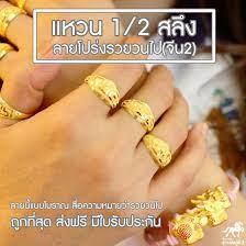 แหวนทองครึ่งสลึง ลายหัวโปร่งรวยวนไป(ลายจีน2) 96.5% น้ำหนัก (1.9 กรัม) ทองแท้  จากเยาวราช น้ำหนักเต็ม ราคาถูกที่สุด ส่งฟรี มีใบรับประกัน