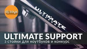 3 <b>СТОЙКИ</b> ДЛЯ НОУТБУКА ОТ <b>ULTIMATE</b> SUPPORT / djtoys ...