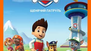 Мультфильм Щенячий патруль 1 сезон 24 серия - Щенки и танцы ...