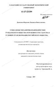 Диссертация на тему Социальные механизмы взаимодействия  Диссертация и автореферат на тему Социальные механизмы взаимодействия гражданского общества и правового государства в условиях