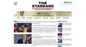 The STANDARD : มาตรฐานของสำนักข่าวออนไลน์และความท้าทายที่อยากไปให้ถึง