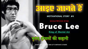 Motivational Story 4 Bruce Lee बलद हसल क कहन Hindi Urdu Video Youtube