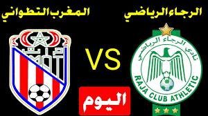 مشاهدة مباراة الرجاء والمغرب التطواني بث مباشر اليوم 14-7-2021 في الدوري  المغربي