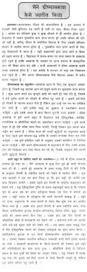 how i spent my summer vacation essay for class in hindi  summer holiday essay my school for kids on