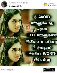 whatsapp dp images tamil