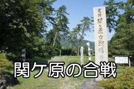 「関ヶ原の戦い。徳川家康率いる東軍が勝利。」の画像検索結果