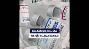 منظمة الصحة العالمية تحذر من المزج بين أنواع اللقاحات - YouTube