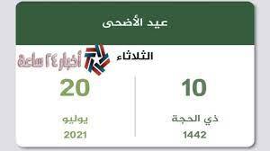 موعد عيد الأضحى المبارك 1442 في المملكة العربية السعودية - جريدة أخبار 24  ساعة
