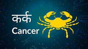 Cancer horoscope Today: 1 May 2021 Saturday Aaj ka Rashifal Kark In Hindi -  Rashiphal AajTak