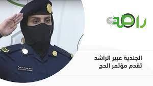 الجندية السعودية عبير الراشد تقدم المؤتمر الصحفي لقيادات قوات أمن الحج -  YouTube