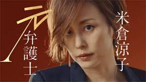 米倉涼子リーガルvには不安材料しかない主人公の名前が読めない