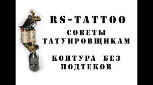 советы татуировщикам контура без подтеков как держать тату машинку
