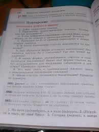 Ответы mail ru помогите пожалуйста ответы на контрольные  помогите пожалуйста ответы на контрольные вопросы по русскому языку Ладыженская страница 138 2 часть 6 класс