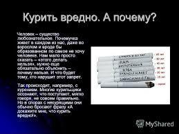 Презентация на тему Реферат на тему Курение Курить вредно А  Реферат на тему Курение 2 Курить вредно