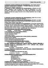КИМ литература doc Итоговая контрольная работа по литературе  Итоговая контрольная работа по литературе 8 класс по учебнику Г Меркина