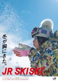 画像 Jr Skiski19912017年歴代cm女優 タイアップ曲 ポスター