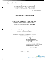 за убийство при смягчающих обстоятельствах по уголовному праву России Ответственность за убийство при смягчающих обстоятельствах по уголовному праву России