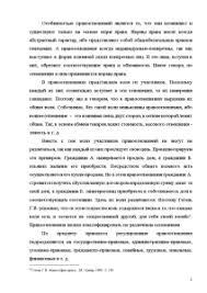 Понятие характеристика и структура гражданского правоотношения  Курсовая Понятие характеристика и структура гражданского правоотношения 6
