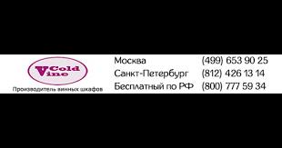 <b>Винный шкаф ColdVine</b> купить в Москве - доставка по России