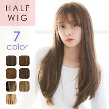 自然 ハーフウィッグ ウィッグ エクステ ハーフロングストレートnatural ウィッグ ロング 黒髪 茶色