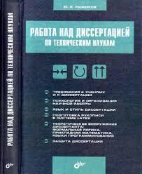 Скачать Работа над диссертацией по техническим наукам Рыжиков Ю И  Работа