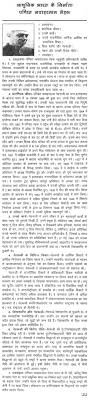 essay on jawaharlal nehru short essay on pandit jawaharlal nehru in english