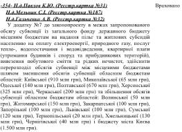 В бюджете нет денег на субсидии В частности субвенция Одесской области уменьшена на 140 миллионов гривен Киевской области на 910 миллионов Николаевской на 65 миллионов гривен