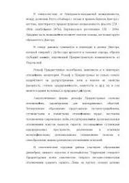 Исследования Баранского Н Н реферат по географии скачать  Рельеф Приднестровья реферат 2011 по географии скачать бесплатно температура породы почва