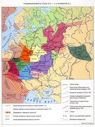 История России Периодизация истории России Киевская Русь  Карта Феодальная раздробленность